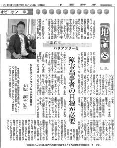 062415下野新聞_地論