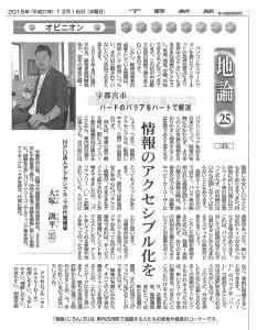 '15.12.16下野新聞_地論(小)