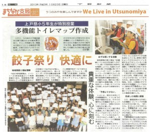 2013.10.20下野新聞