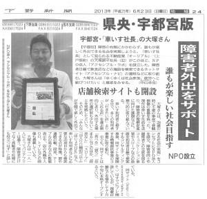 2013.6.23下野新聞