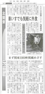 2013.6.28日経新聞