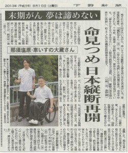 2013.8.10日本縦断