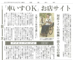 2013.8.27読売新聞