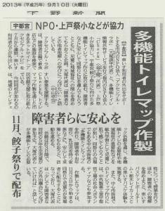 2013.9.10下野新聞