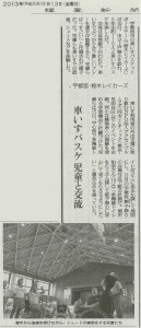 2013.9.13読売新聞