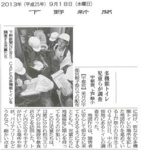 2013.9.18下野新聞