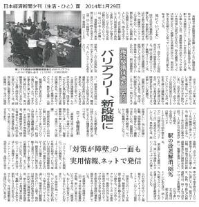 2014.1.29日本経済新聞