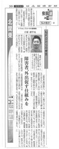2014.12.10日経新聞