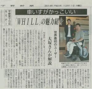 2014.12.11下野新聞