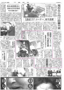 2014.12.15_下野新聞
