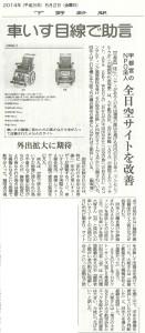 2014.5.2下野新聞