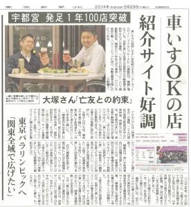 2014.5.29東京新聞_夕刊