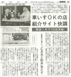 2014.5.30東京新聞