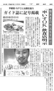 2015.1.5_下野新聞
