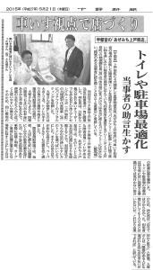 2015.5.21下野新聞