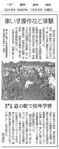 2016.1.26下野新聞