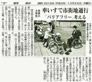 2016.10.26下野新聞