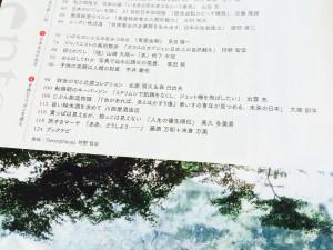 Japanist (2)