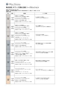 hcrschedule2